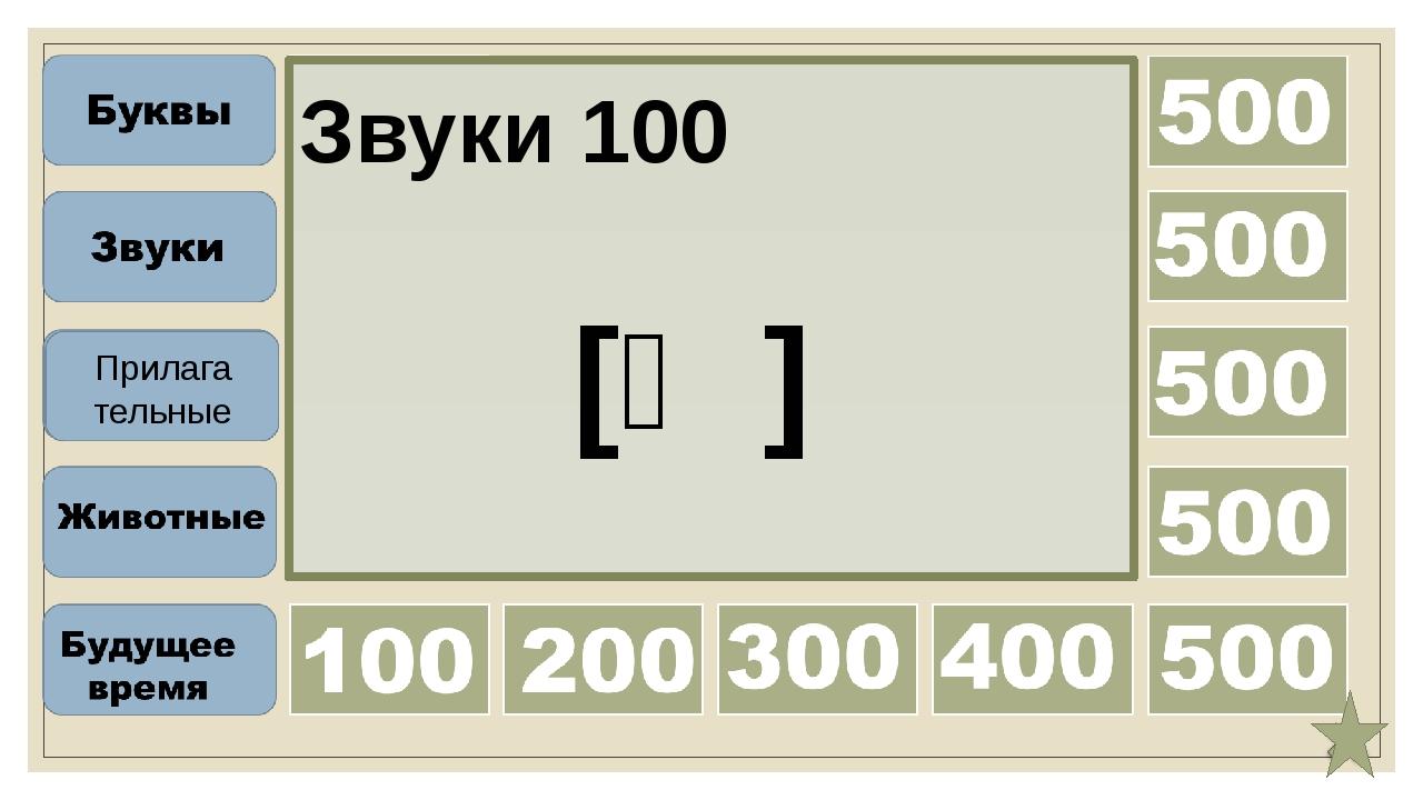 Прилагательные 100 Назовите прилагательное в положительной степени сравнения...