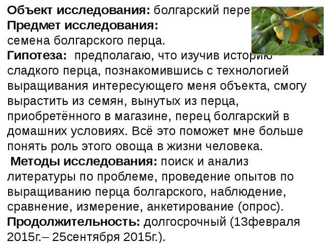 Объект исследования: болгарский перец. Предмет исследования: семена болгарско...