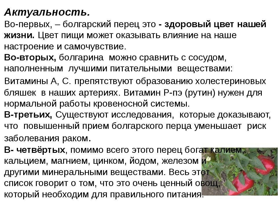 Актуальность. Во-первых, – болгарский перец это - здоровый цвет нашей жизни....