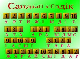1 2 3 4 5 6 7 8 9 10 А Р Т Й Ж Ң Ы Д Қ С 1 3 1 2 1 1 7 8 7 10 9 1 10 7 9 3 1