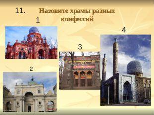 Назовите храмы разных конфессий 1 2 3 4 11.
