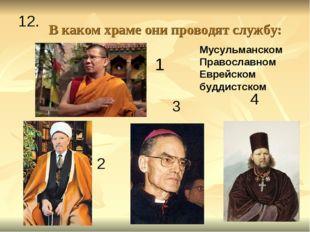 В каком храме они проводят службу: Мусульманском Православном Еврейском будд