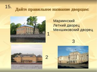 Дайте правильное название дворцам: Мариинский Летний дворец Меншиковский дво