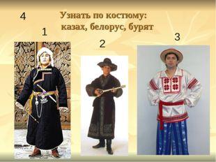 Узнать по костюму: казах, белорус, бурят 1 2 3 4