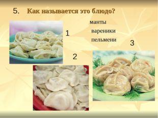 Как называется это блюдо? манты вареники пельмени 1 2 3 5.