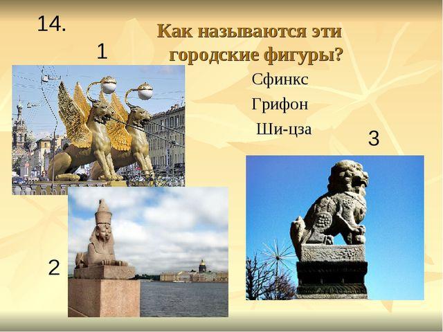 Как называются эти городские фигуры? Сфинкс Грифон Ши-цза 2 3 1 14.