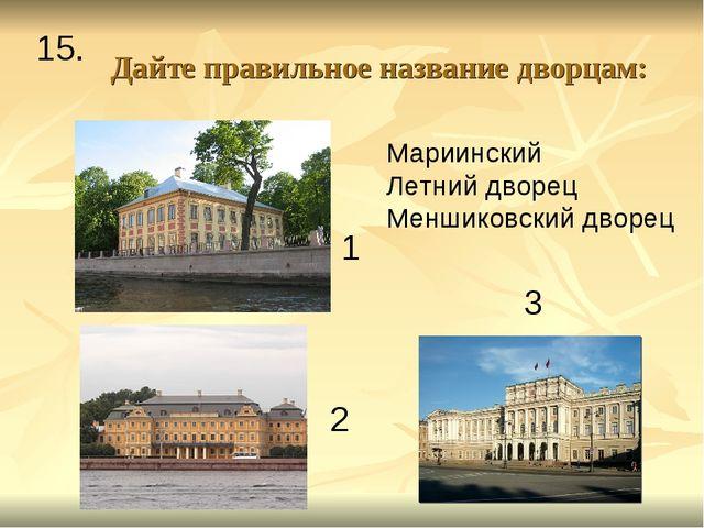 Дайте правильное название дворцам: Мариинский Летний дворец Меншиковский дво...