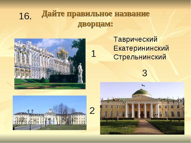 Дайте правильное название дворцам: 1 2 3 Таврический Екатерининский Стрельнин...