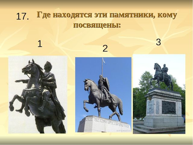 Где находятся эти памятники, кому посвящены: 1 2 3 17.