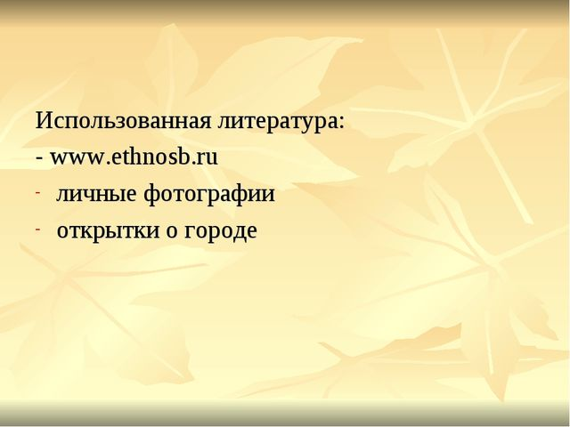 Использованная литература: - www.ethnosb.ru личные фотографии открытки о городе