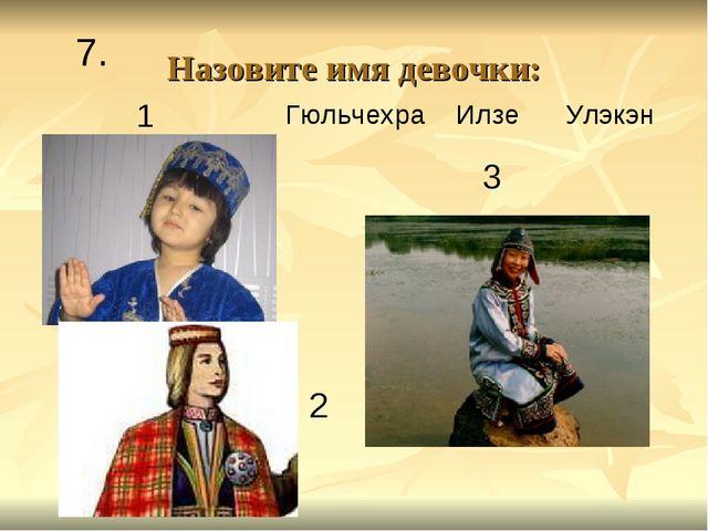 Назовите имя девочки: Гюльчехра Илзе Улэкэн 1 2 3 7.