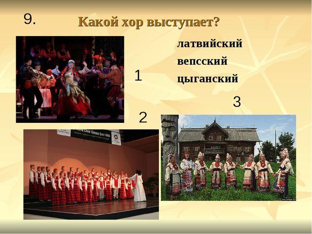 Какой хор выступает? латвийский вепсский цыганский 1 2 3 9.