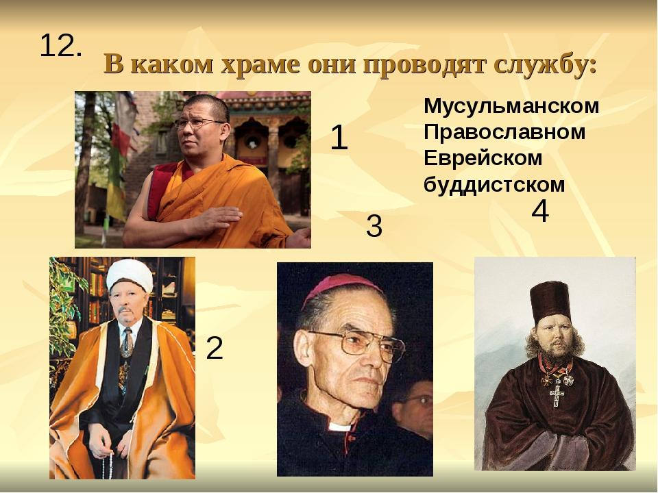 В каком храме они проводят службу: Мусульманском Православном Еврейском будд...