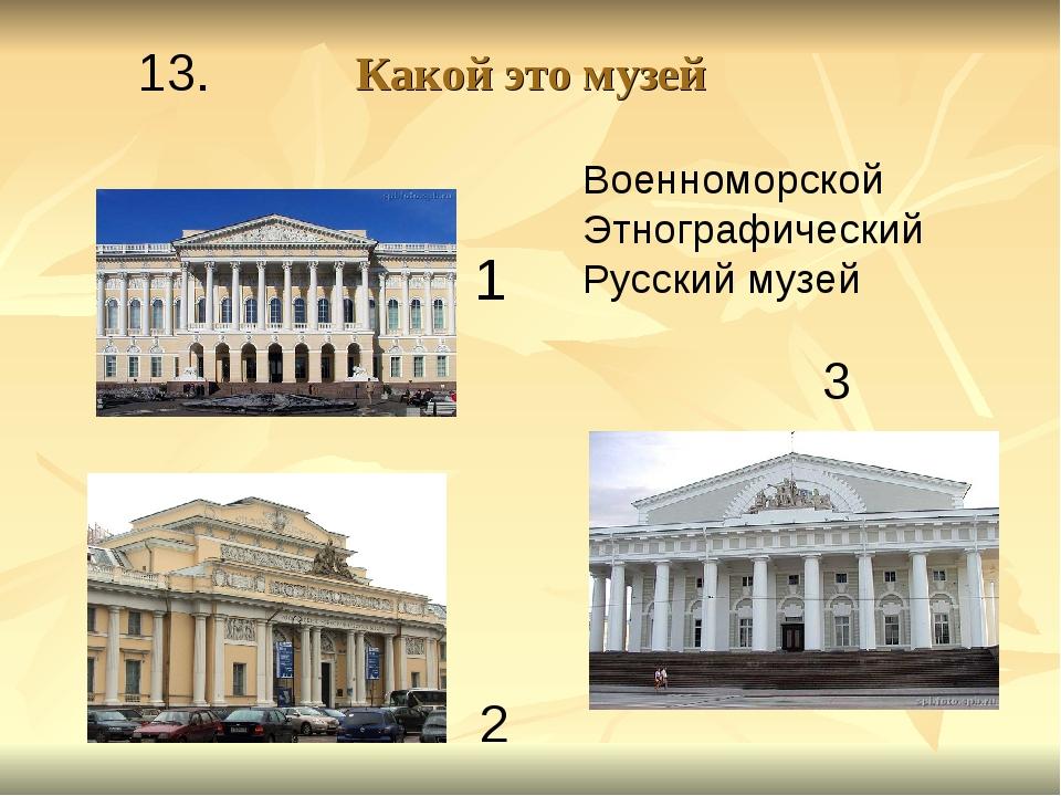 Какой это музей Военноморской Этнографический Русский музей 1 2 3 13.