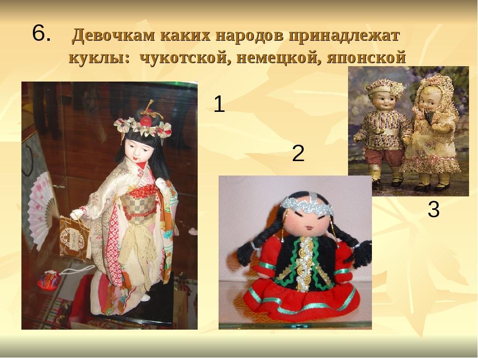 Девочкам каких народов принадлежат куклы: чукотской, немецкой, японской 1 2...