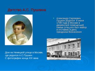 Детство А.С. Пушкина Александр Сергеевич Пушкин родился 6 июня 1799 года в Мо