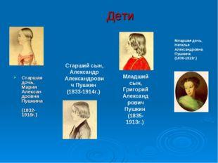 Дети Старшая дочь, Мария Александровна Пушкина (1832-1919г.) Старший сын, Але
