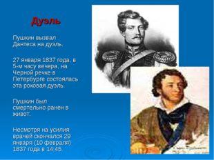 Дуэль Пушкин вызвал Дантеса на дуэль. 27 января 1837 года, в 5-м часу вечера,