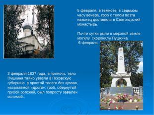3 февраля 1837 года, в полночь, тело Пушкина тайно увезли в Псковскую губерн