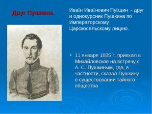 Друг Пушкина 11 января 1825 г. приехал в Михайловское на встречу с А. С. Пушк