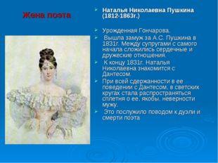 Жена поэта Наталья Николаевна Пушкина (1812-1863г.) Урожденная Гончарова. Выш