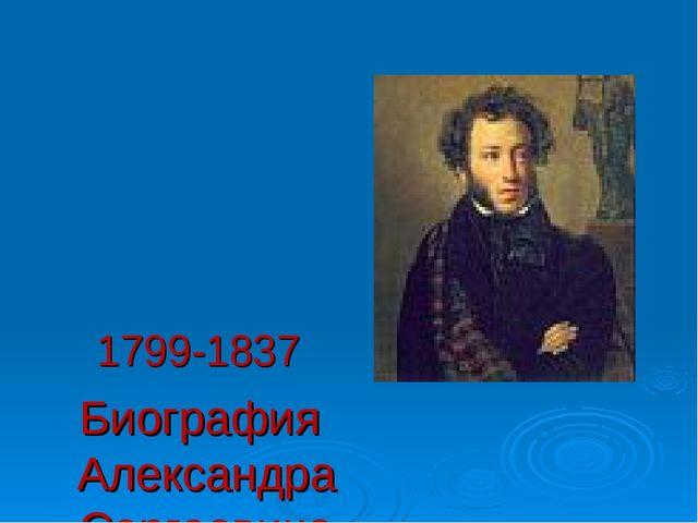 Биография Александра Сергеевича Пушкина 1799-1837