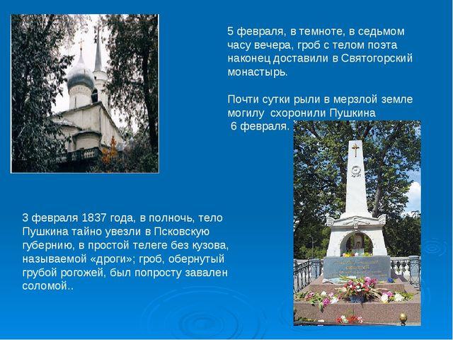 3 февраля 1837 года, в полночь, тело Пушкина тайно увезли в Псковскую губерн...