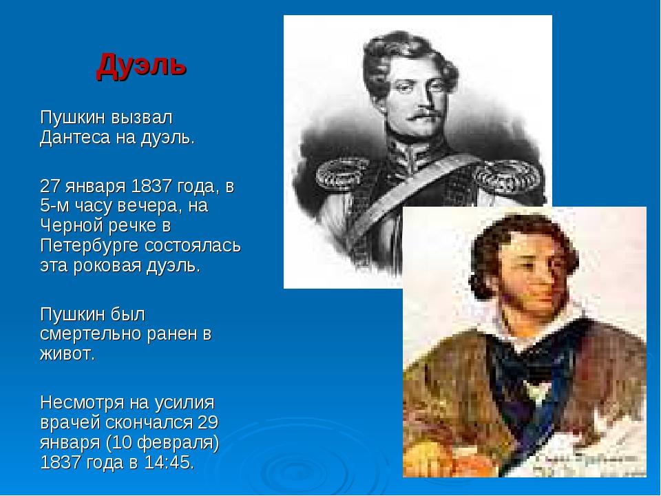 Дуэль Пушкин вызвал Дантеса на дуэль. 27 января 1837 года, в 5-м часу вечера,...