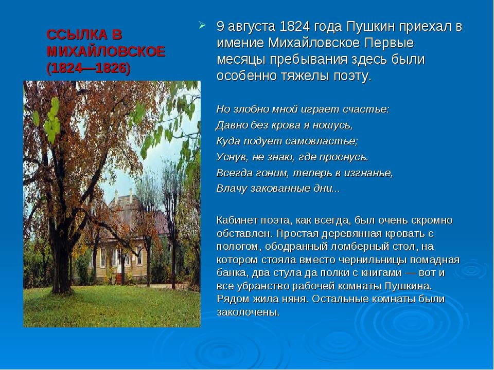 ССЫЛКА В МИХАЙЛОВСКОЕ (1824—1826) 9 августа 1824 года Пушкин приехал в имение...