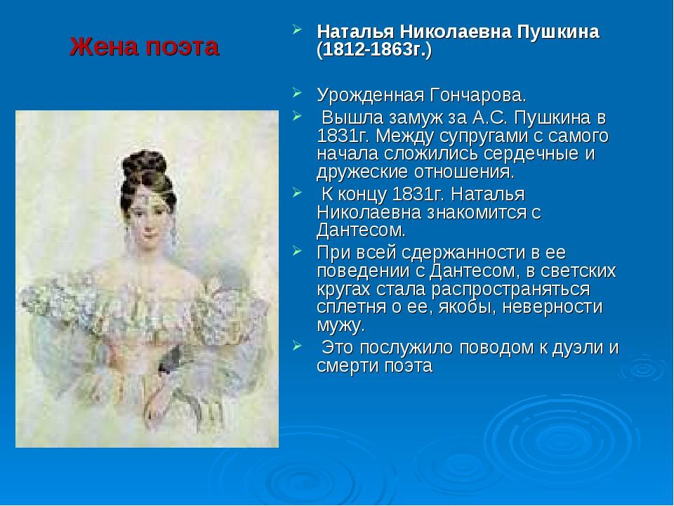 Жена поэта Наталья Николаевна Пушкина (1812-1863г.) Урожденная Гончарова. Выш...