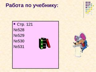 Проверь себя. Раскройте скобки: 4+(5-х) -3+(х+6) 7-(5-х) -4-(х+8)  x-(-a+y