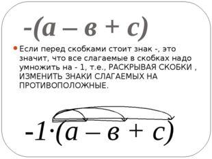 -(а – в + с) Если перед скобками стоит знак -, это значит, что все слагаемые
