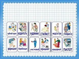 В работе использованы картинки сайта materinstvo.ru http://dutsadok.com.ua/pu