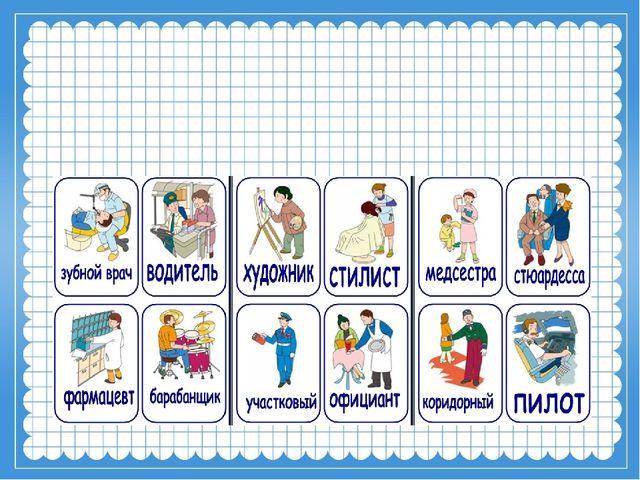 В работе использованы картинки сайта materinstvo.ru http://dutsadok.com.ua/pu...