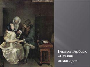 Герард Терборх «Стакан лимонада»