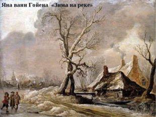 Яна ванн Гойена «Зима на реке»