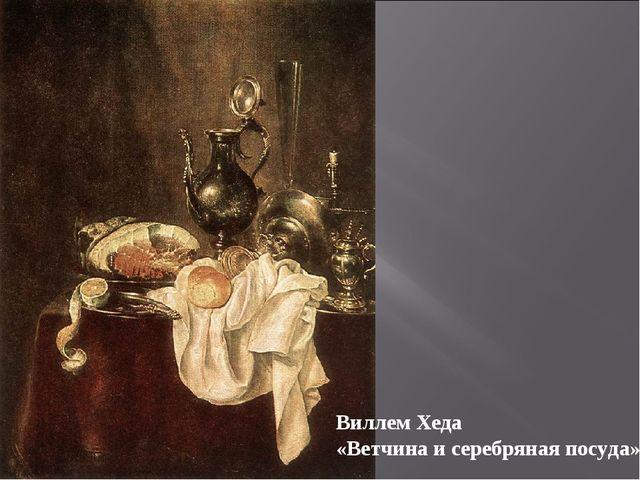 Виллем Хеда «Ветчина и серебряная посуда»