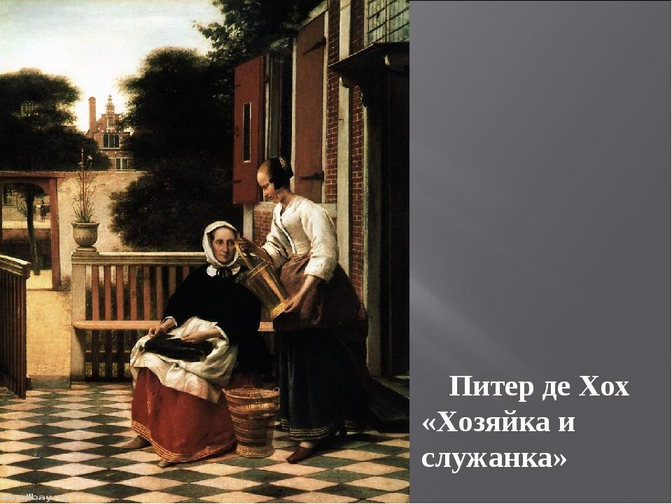 Питер де Хох Питер де Хох «Хозяйка и служанка»