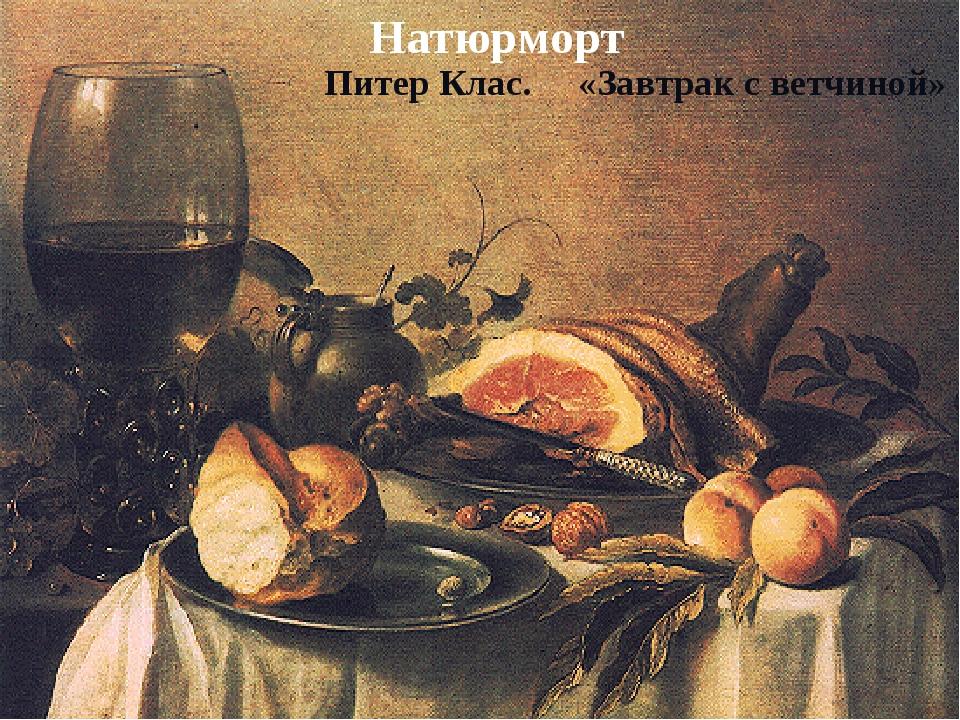 Питер Клас. «Завтрак с ветчиной» Натюрморт