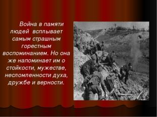 Война в памяти людей всплывает самым страшным горестным воспоминанием. Но он
