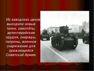 Из заводских цехов выходили новые танки, самолёты, артиллерийские орудия, сн