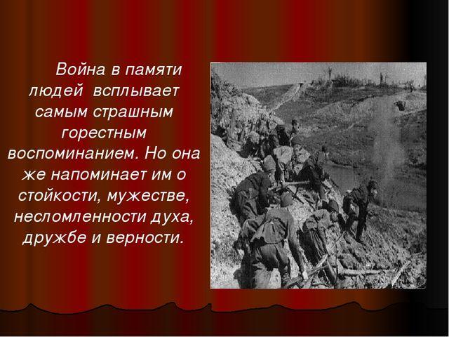 Война в памяти людей всплывает самым страшным горестным воспоминанием. Но он...