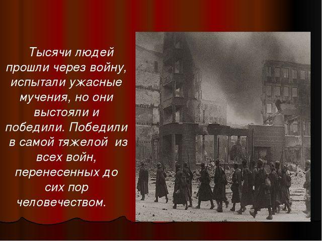 Тысячи людей прошли через войну, испытали ужасные мучения, но они выстояли и...
