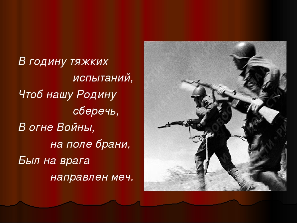 В годину тяжких испытаний, Чтоб нашу Родину сберечь, В огне Войны, на поле б...