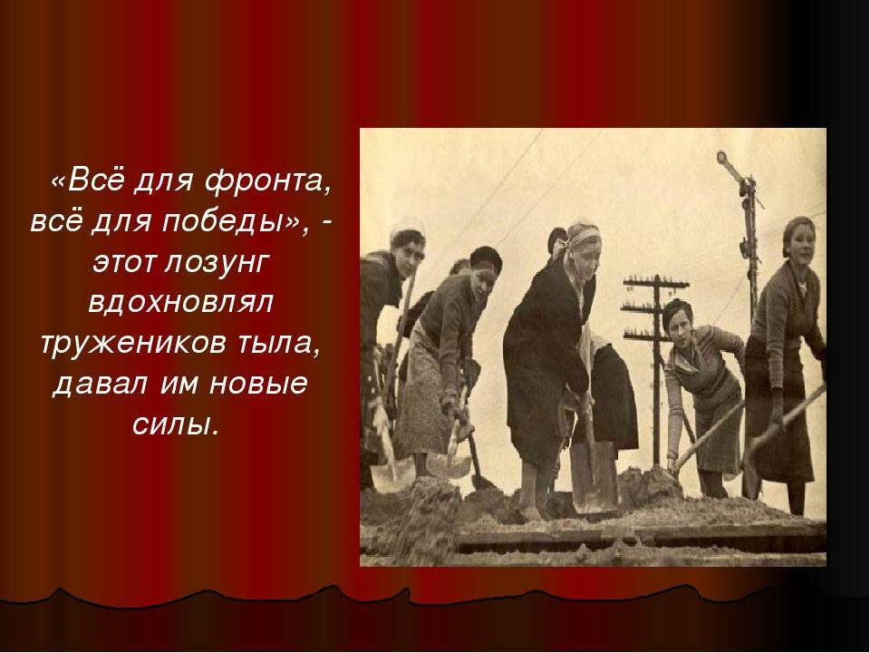 «Всё для фронта, всё для победы», - этот лозунг вдохновлял тружеников тыла,...