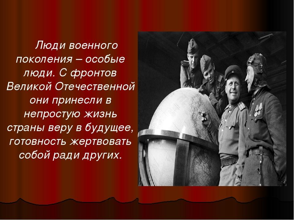 Люди военного поколения – особые люди. С фронтов Великой Отечественной они п...