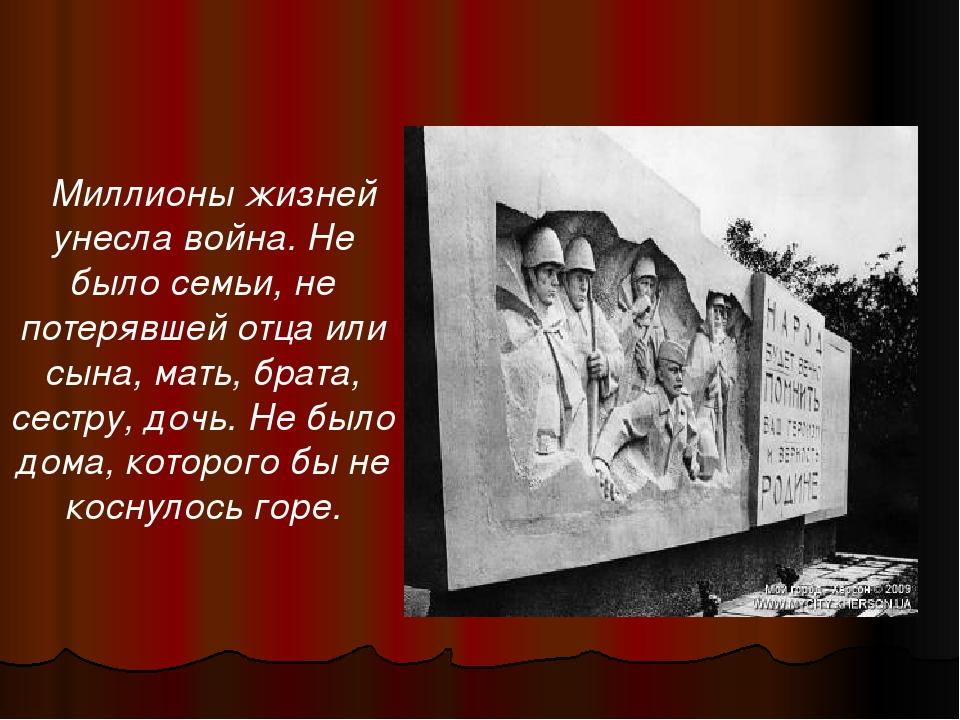 Миллионы жизней унесла война. Не было семьи, не потерявшей отца или сына, ма...