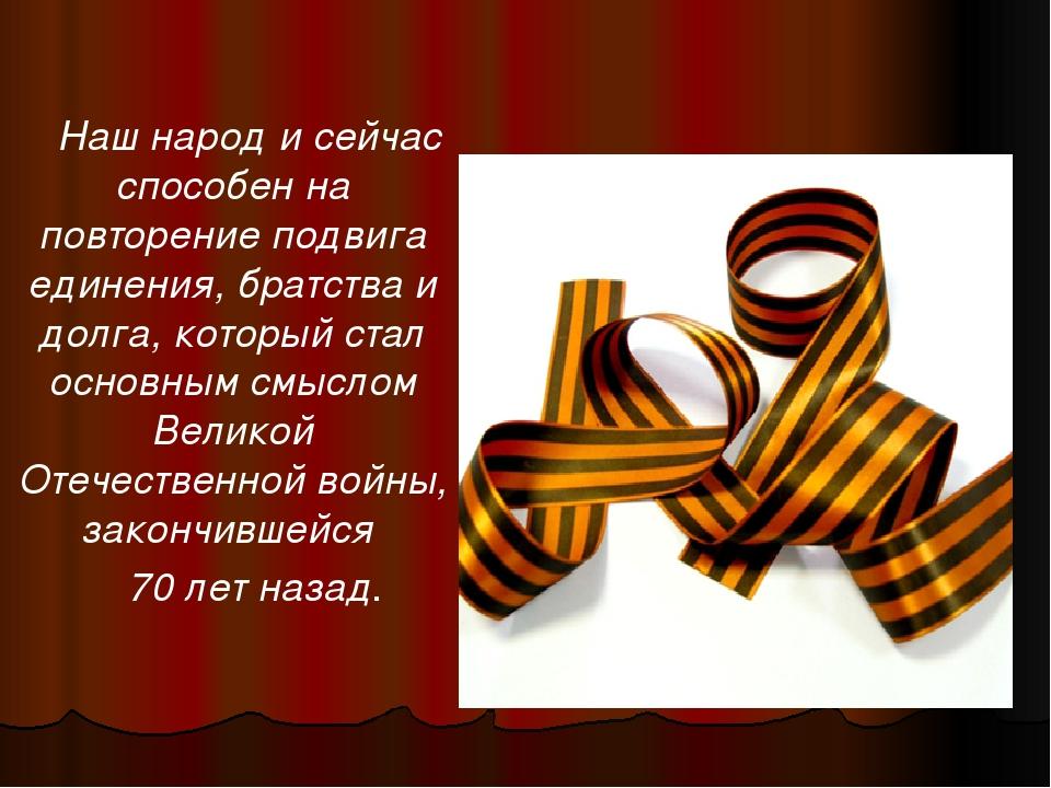 Наш народ и сейчас способен на повторение подвига единения, братства и долга...