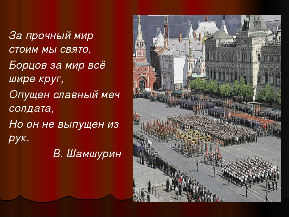 За прочный мир стоим мы свято, Борцов за мир всё шире круг, Опущен славный м...