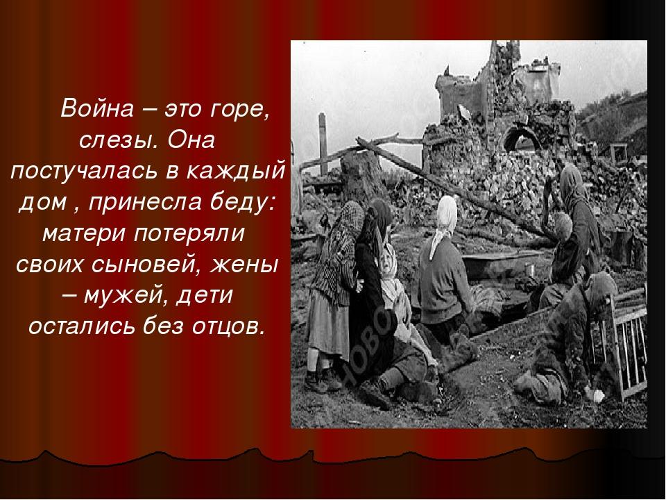Война – это горе, слезы. Она постучалась в каждый дом , принесла беду: матер...